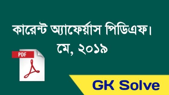 Current Affair in Bengali GK pdf