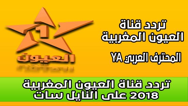 تردد قناة العيون المغربية الجهوية  2018 على النايل سات LAAYOUNE TV
