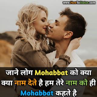 Facebook Boy Love Status in Hindi