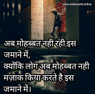 Hindi heart touching sad shayari