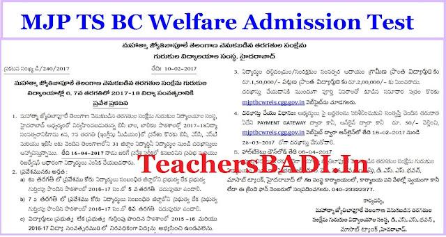 MJP TS BC Welfare 6th,7th Classes Admission Test/ Entrance test 2018