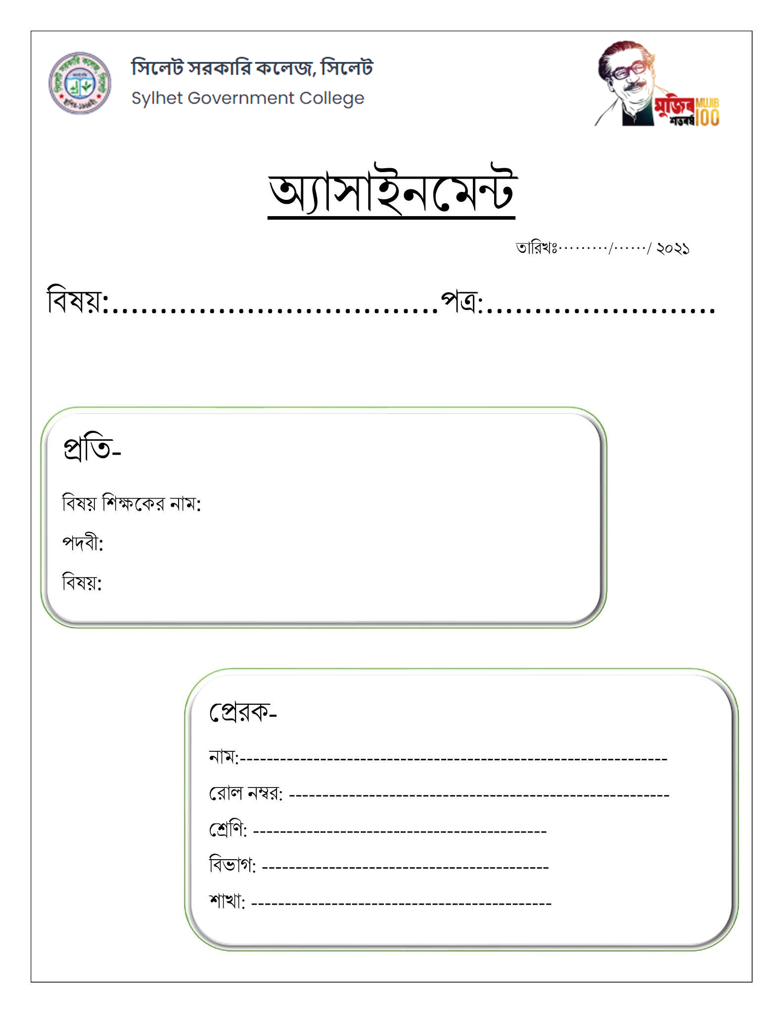 Sylhet Govt. College Assignment Cover Page