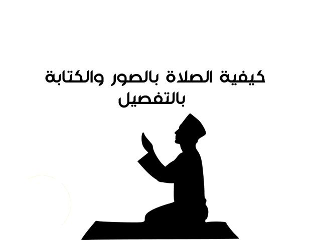 كيفية الصلاة بالصور والكتابة بالتفصيل