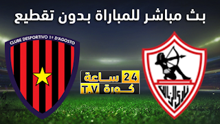 مشاهدة مباراة الزمالك وبريميرو دي اوجوستو بث مباشر بتاريخ 07-12-2019 دوري أبطال أفريقيا
