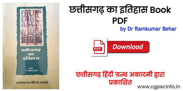 Chhattisgarh ka Itihas by Ramkumar Behar Book PDF