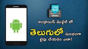 Google Indic Keyboard - Easy Telugu Typing App in your Mobile Phone Download App /2019/12/Google-Indic-Keyboard-Easy-Telugu-Typing-App-in-your-Mobile-Phone-Download-App.html