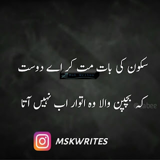 Sad Poetry In Urdu 2 Lines Without Images