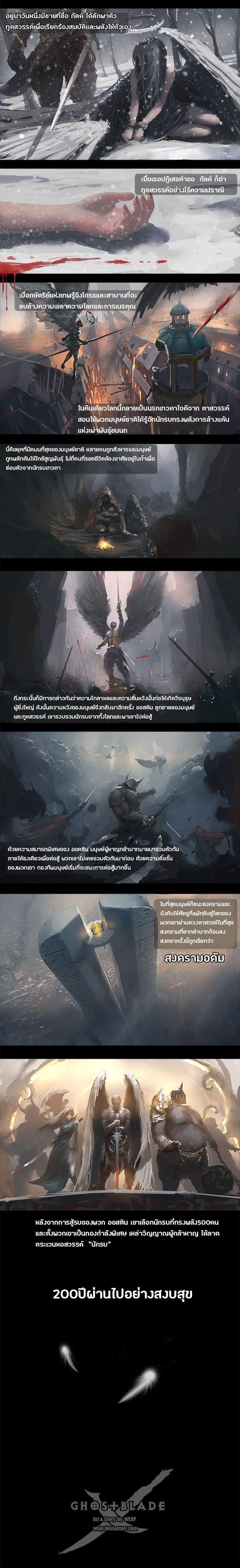 GhostBlade - หน้า 2