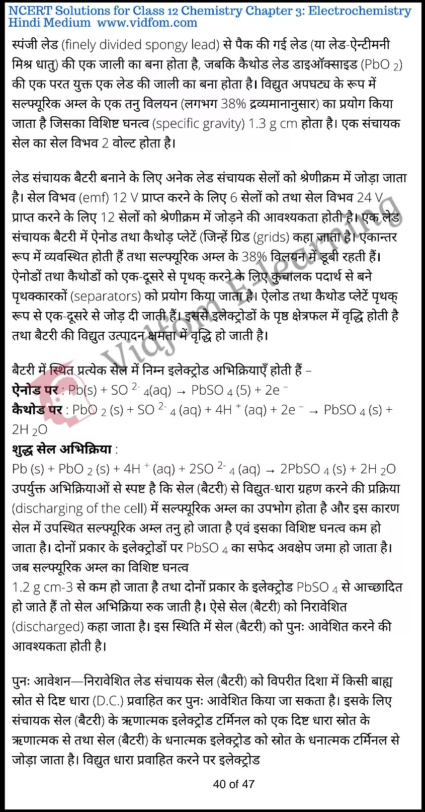 class 12 chemistry chapter 3 light hindi medium 40