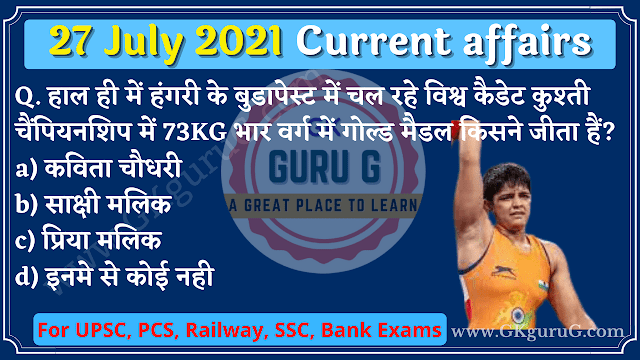 27 July  2021 Current affairs in Hindi | 27 जुलाई 2021 करेंट अफेयर्स