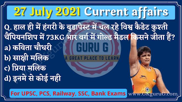 27 July  2021 Current affairs in Hindi   27 जुलाई 2021 करेंट अफेयर्स