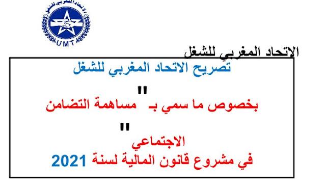الاتحـــــاد المغربي للشغل يرفض هذا الإجراء الضريبي الجديد