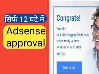 Google adsense approval tricks