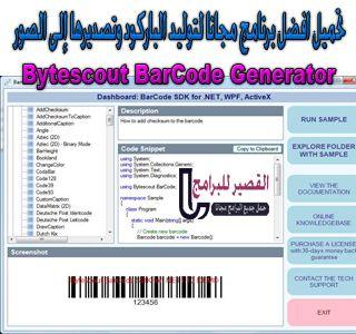 Bytescout BarCode Generator