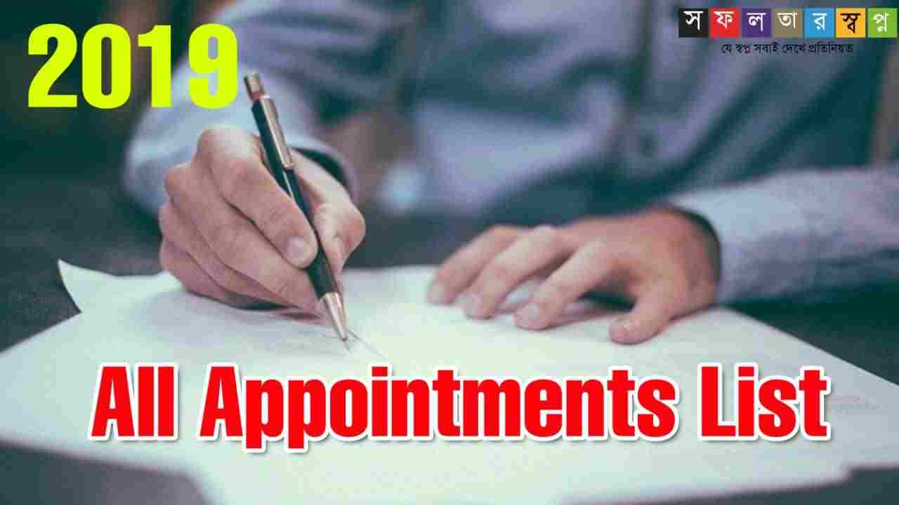 2019 All Important Appointments List PDF Download