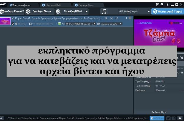 Any Audio Converter - Μετατροπή αρχείων ήχου και βίντεο