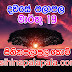 Lagna Palapala Ada Dawase  | ලග්න පලාපල | Sathiye Lagna Palapala 2019 | 2019-03-19