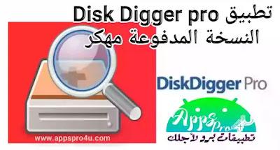 تحميل تطبيق Disk Digger Pro استعادة المحذوفات للأندرويد آخر إصدار