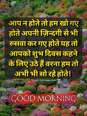 Good Morning Shayari in Hindi - Aap na hote to