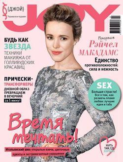 Читать онлайн журнал Joy (№5 май 2018) Украина или скачать журнал бесплатно