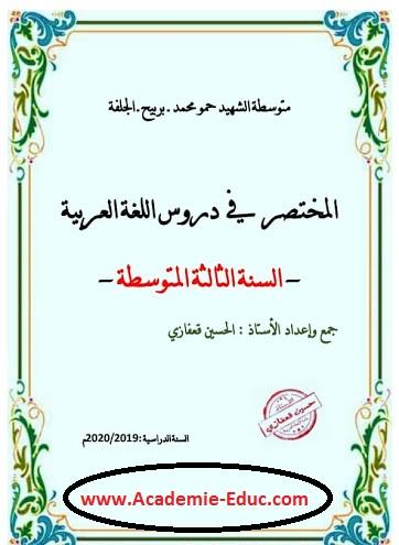ملخص دروس اللغة العربية للسنة الثالثة 3 متوسط الجيل الثاني