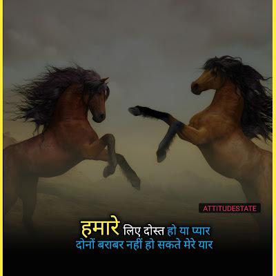 Attitude Status - Solid Attitude Status Hindi