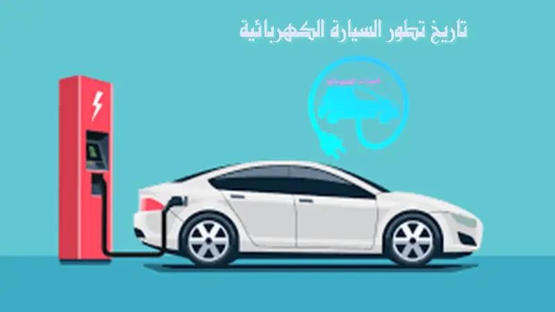 السيارة الكهربائية,السيارات الكهربائية,سيارة كهربائية,محرك السيارة الكهربائية,السيارة الكهربائية ببساطة,السيارة الكهربائية الصينية,سيارات كهربائية,السيارة الكهربائية مقابل سيارة الوقود,السيارة الكهربائية مقابل سيارة البنزين,شحن السيارة الكهربائية,بناء السيارة الكهربائية,محول السيارة الكهربائية,السيارة الكهربائية غالية,السيارة الكهربائية التسلا,بطارية السيارة الكهربائية,مكونات السيارة الكهربائية,كيف تعمل السيارة الكهربائية,كيف تشحن السيارة الكهربائية
