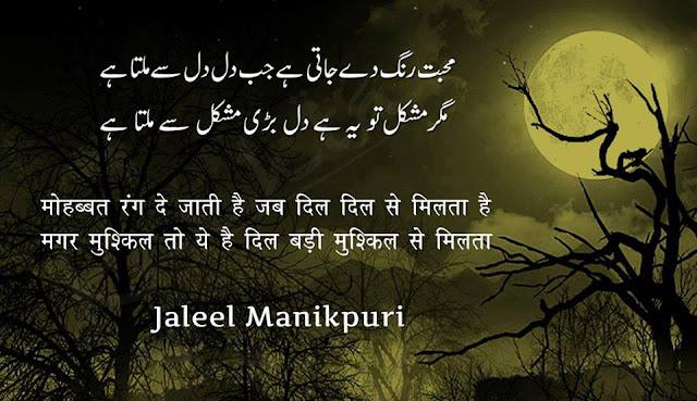 Urdu Poetry - Love & Sad Shayari & Ghazals