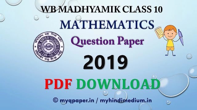 West Bengal Board Madhyamik Question Paper Mathematics in Hindi Class 10 2019