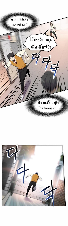Again My Life - หน้า 13