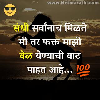 Attitude-Status-Marathi