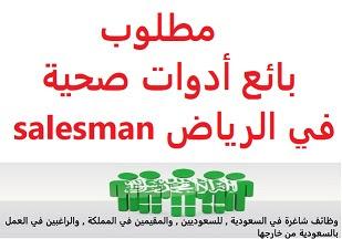 وظائف السعودية مطلوب بائع أدوات صحية في الرياض salesman