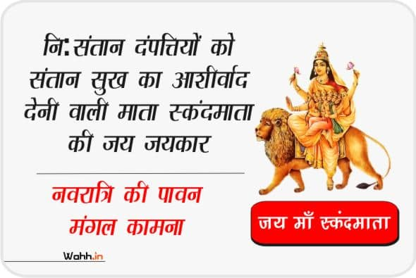 Navratri Mata Skandmata  Messages