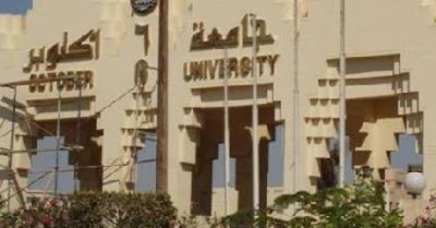 مصاريف وتنسيق القبول بجامعة 6 أكتوبر لعام 2015 | تنسيق الجامعات الخاصة