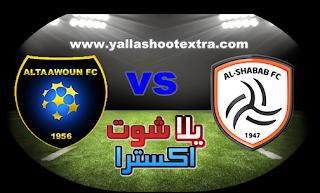 مشاهدة مباراة التعاون والشباب بث مباشر 11-05-2019 الدوري السعودي