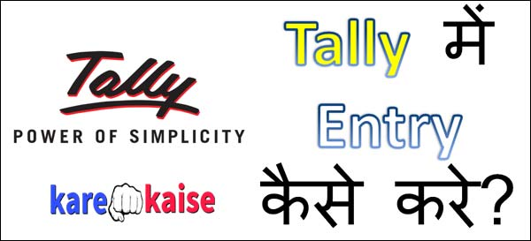 tally-me-entry-kaise-kare