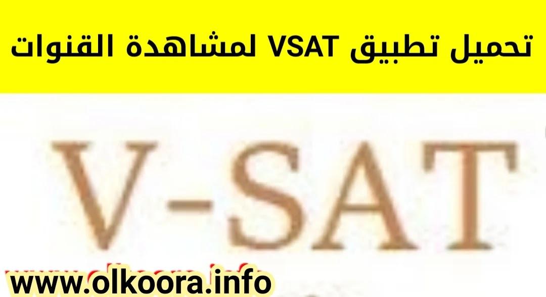 تحميل تطبيق VSAT APK _ تطبيق V_SAT لمشاهدة القنوات و الافلام 2021 مجانا