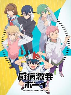 Assistir Chuubyou Gekihatsu Boy Online