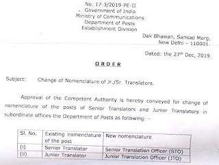 Change of Nomenclature of Junior Senior Translators - DoP
