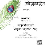 Bhagwat geeta chapter 1 verses 20-28| श्रीमद्भगवद् गीता  अध्याय 1 श्लोक 20-28