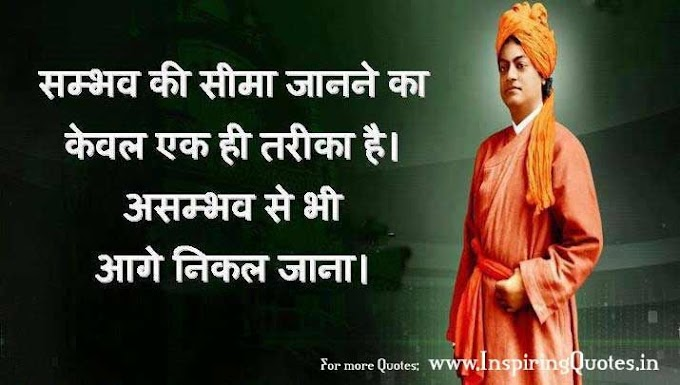 Vivekananda Swami 15 Quotes in Hindi