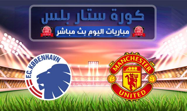 مشاهدة مباراة مانشستر يونايتد وكوبنهاجن بث مباشر اليوم الاثنين 10 - 08 - 2020 الدوري الأوروبي
