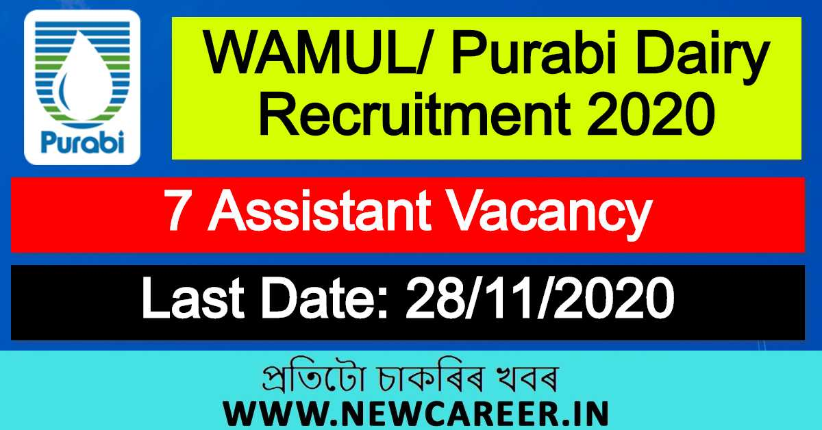 WAMUL/ Purabi Dairy Recruitment 2020 : Apply For 7 Assistant Vacancy