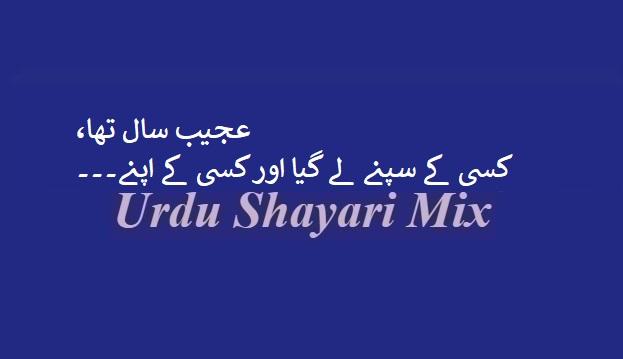 Ajeeb saal tha, Sad shayari, Urdu shari