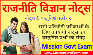 Political Science Notes In Hindi, political science in hindi