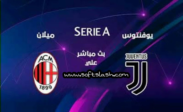 شاهد مباراة Juventus vs Milan live بمختلف الجودات