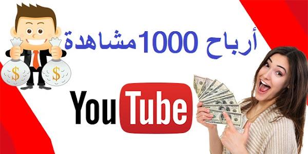 youtube adsense ارباح يوتوب