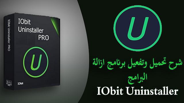 شرح تحميل وتفعيل برنامج ازالة البرامج IObit Uninstaller pro