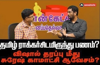Huge Money From Tamil Rockers? -Suresh Kamatchi Angry With Vishal