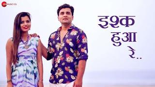 Ishq Hua Re Lyrics Sonu Nigam